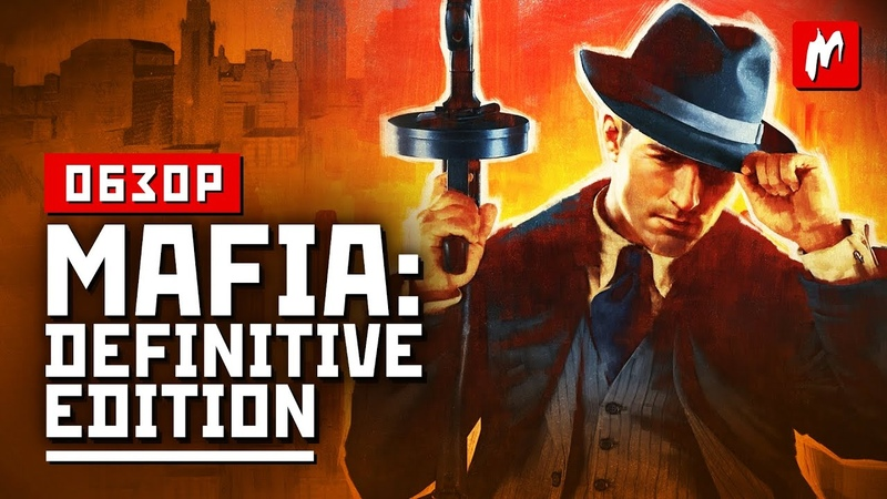 Обзор Mafia Definitive Edition У них всё получилось