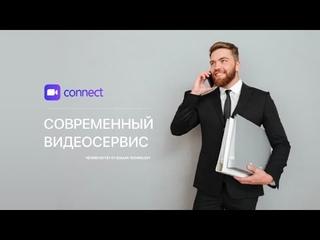 Обзор Connect сервис от президента Quasar Technology и администрации
