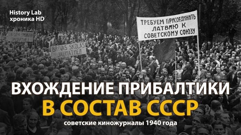 Вхождение Прибалтики в состав СССР Советские киножурналы 1940 года History Lab Хроника HD