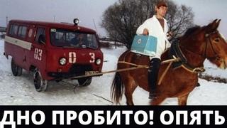 ТРЕШ! Врачи не успели спасти пациентку, так как были вынуждены ехать к ней на лошади!
