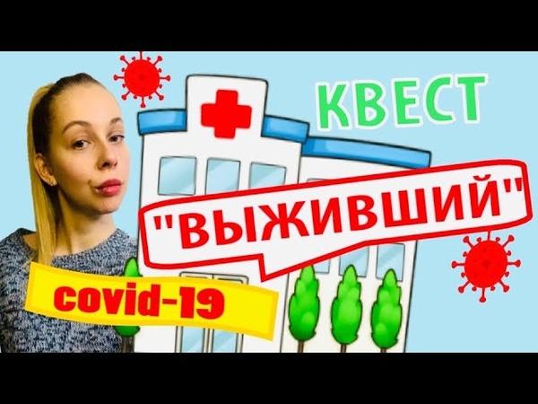 Почему нас не лечили от короновируса ? ВСЯ ПРАВДА о медицине от больных COVID 19 !