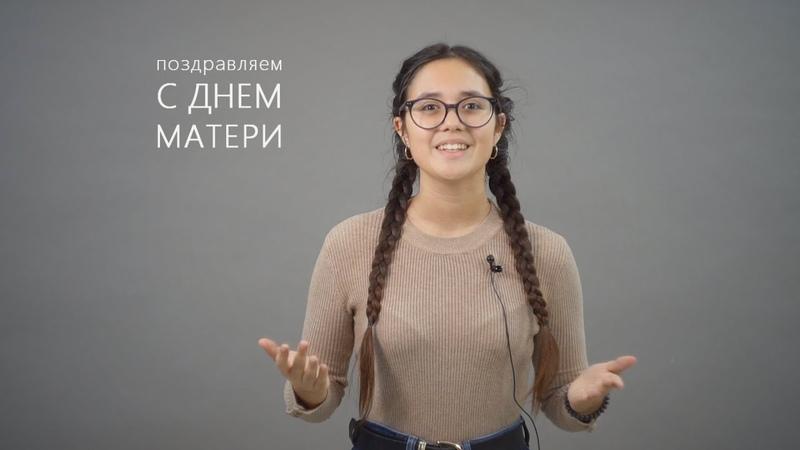 С днем матери Школа блогеров Белореченск