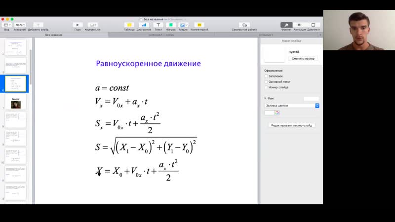 Основные величины и понятия в кинематике траектория и путь координата перемещение скорость ускорение Единицы измерения и г