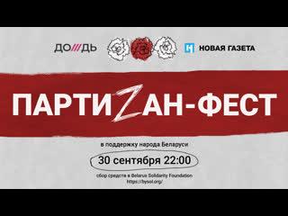 «ПартиZан-фест» — онлайн-концерт в поддержку протестующих в Беларуси