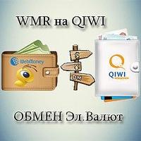 Курс обмена на qiwi тенге рубль
