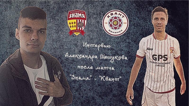 Александр Шешуков О своем будущем авторитете тренера и игре с Ахматом Знамя Квант