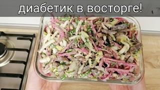 Рецепт салата от которого диабетик будет в восторге! Быстро, низкоуглеводно, очень вкусно!