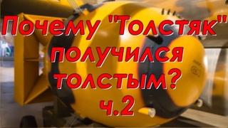 """Почему """"Толстяк"""" получился толстым? ч.2 Техникум Марка Солонина"""