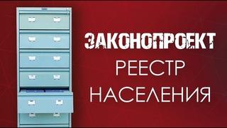Чем обернется для России  принятие закона  о едином реестре населения?