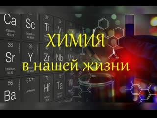 День химика.mp4