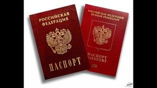 Бланк паспорта РФ - долговая расписка.