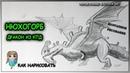 Как нарисовать дракона Нюхогорб карандашом. Как приручить дракона (КПД)