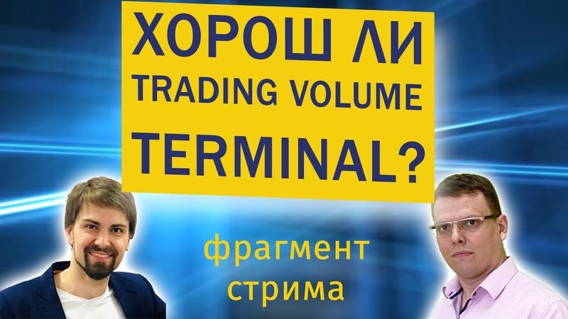 Хорош ли Trading Volume Terminal Фрагмент стрима