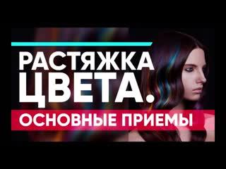 Oksana paniushkina растяжка цвета, основные приемы. обучение для парикмахеров. окрашивание волос.