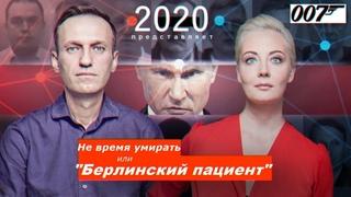 НЕ ВРЕМЯ УМИРАТЬ  или БЕРЛИНСКИЙ ПАЦИЕНТ Трейлер. В кино в 2021 (Навальный, Отравление, Путин)