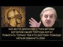 Н.Левашов: Как вести дискуссии с паразитами. Богослов умнее Бога? Помогать достойным. Самообман