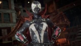 Mortal Kombat 11 HELLSPAWN JACQUI & MATINEE SKIN PACK Джекки - Спаун! Башня Времени