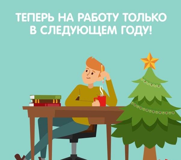 открытки последние рабочие дни перед праздниками начнешь какого-нибудь смешного