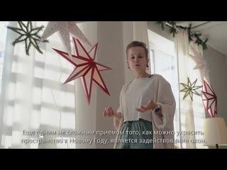 ИКЕА Ростов-на-Дону – Как создать новогоднее настроение дома
