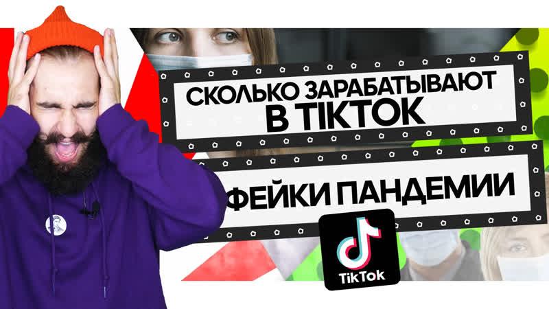 Сколько зарабатывают в TikTok || Фейки пандемии
