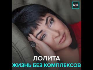 Скандалы, мужья, песни и успех Лолиты Милявской  Москва 24