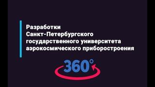 Разработки Санкт-Петербургского государственного университета аэрокосмического приборостроения в 360