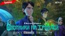 Охотники на троллей Восстание титанов - официальный трейлер