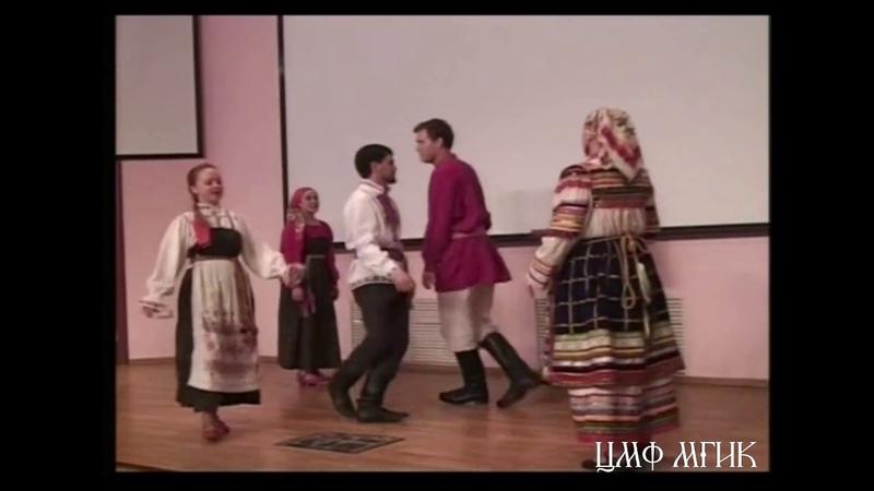 ЦМФ МГИК. III Мастерская русского танца. Танцы Юга России (2 курс каф. РНПИ МГИК)