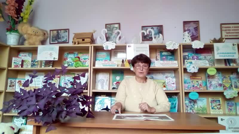 Самуил Маршак Сказка о глупом мышонке читает библиотекарь Наталья Мосина