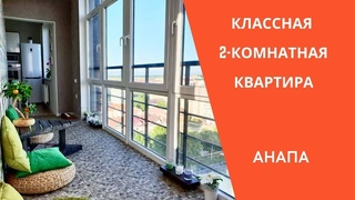 #Продамквартиру в Анапе с видом на море цена 9,5 млн руб