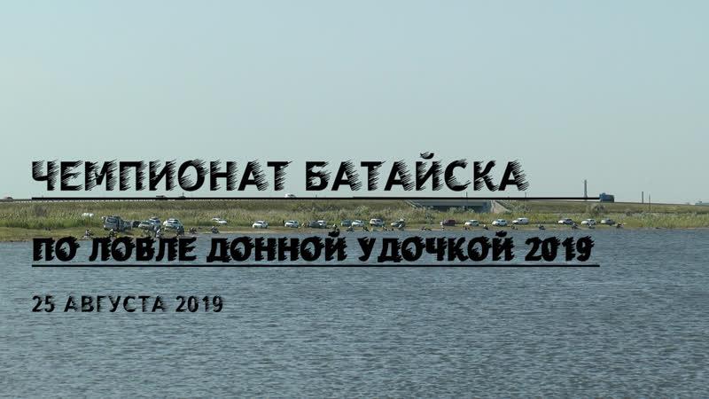 Чемпионат Батайска по ловле донной удочкой 2019