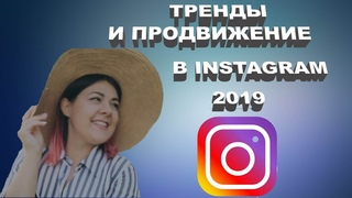 Тренды и продвижение в instagram Анастасия Кочеткова (Настя COCO)