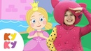 Жила-была Принцесса - Кукутики - Песенка мультик для детей малышей