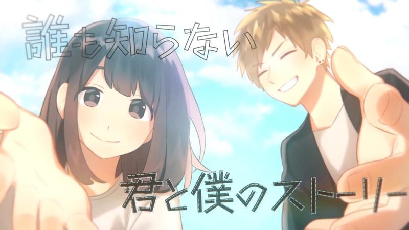 【MV】君と僕のストーリー 歌ってみた/るぅと【オリジナル】