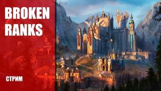ОБТ новой пошаговой MMORPG-стратегии ➤ Обзор геймплея Broken Ranks