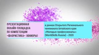 Деловая программа компетенции «Флористика» (юниоры) ОРЧ Алт Кр «Молодые профессионалы» (WSR) – 2020