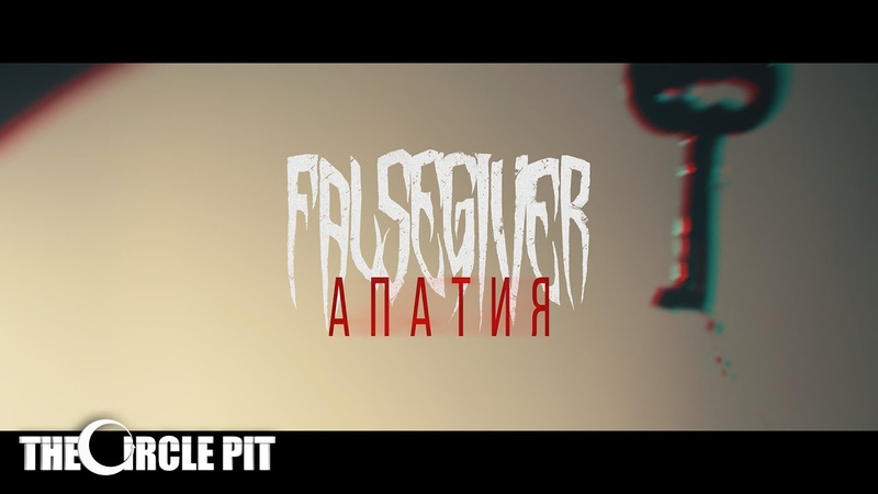 Falsegiver Апатия Official Music Video 2019