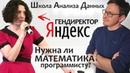 ШАД Яндекс Где готовят лучших программистов? Школа анализа данных Программирование