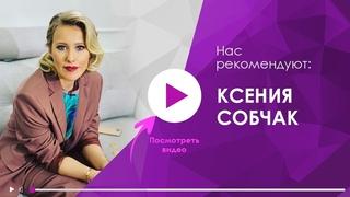 """КСЕНИЯ СОБЧАК о """"Букволоне"""""""