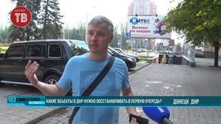 Какие объекты в ДНР нужно восстанавливать в первую очередь?