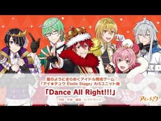 【アイ★チュウ Étoile Stage】 ArS『Dance All Right!!!』試聴動画
