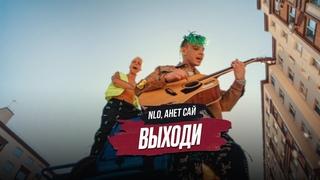 "NLO & Анет Сай - Выходи (Паблик ""ХИП-ХОП"" - VK)"