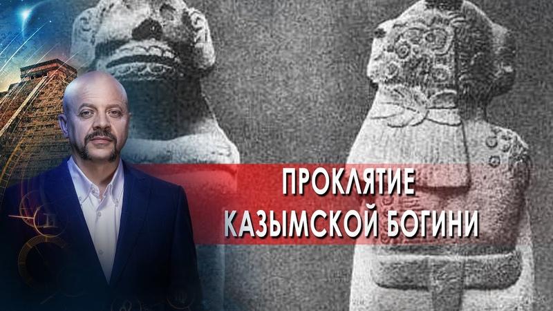 Проклятие Казымской богини Загадки человечества с Олегом Шишкиным 30 09 21