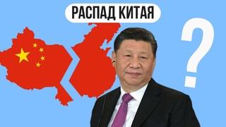 Может ли Китай развалиться ?