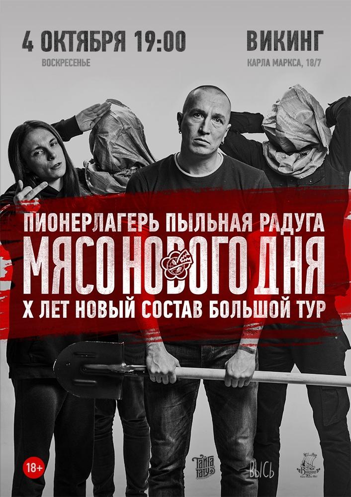 Афиша Омск 4.10 / ППР - 10 лет / Викинг / Омск
