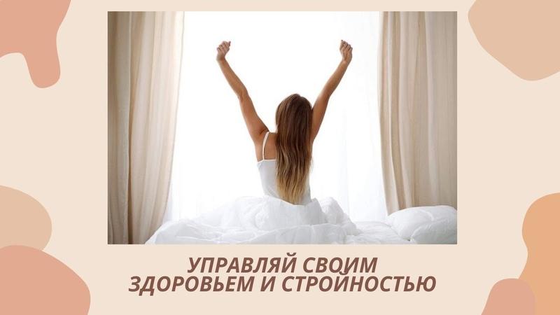 Управляй своим здоровьем и стройностью Тело вашей мечты