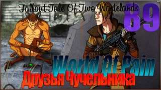 Fallout Tale of Two Wastelands #89 Друзья Чучельника / World Of Pain