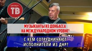 Донбасс - Австралия. Международное сотрудничество музыкантов из ДНР