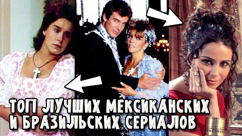 Подборка лучших мексиканских и бразильских сериалов показанных в России