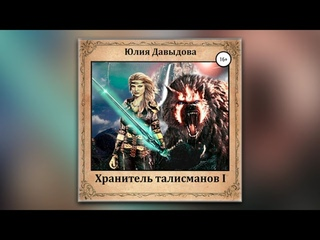 Юлия Давыдова - Хранитель талисманов I (аудиокнига)